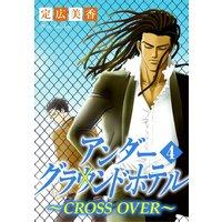 アンダーグラウンドホテル〜CROSS OVER〜4