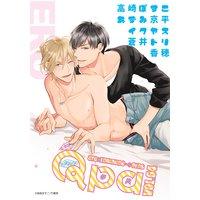 Qpa vol.64〜エロ