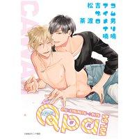Qpa vol.64〜かわいい