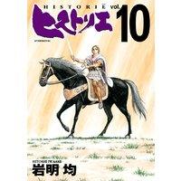 ヒストリエ 10巻