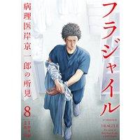 フラジャイル 病理医岸京一郎の所見 8巻