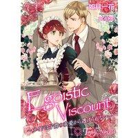 Egoistic Viscount−メイドは子爵の求愛から逃げられない−【書下ろし・イラスト7枚入り】