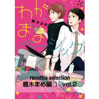 recottia selection 楓木まめ編1 vol.2