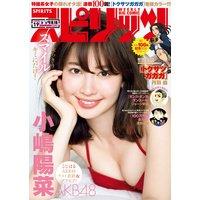 週刊ビッグコミックスピリッツ 2017年19号(2017年4月10日発売)