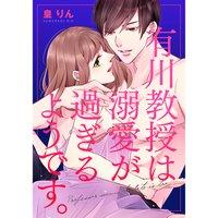 有川教授は溺愛が過ぎるようです。(5)