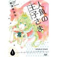 人魚の王子さま 〜マーメイド・プリンス〜 1巻