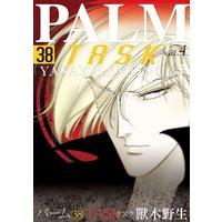 パーム (38) TASK vol.4