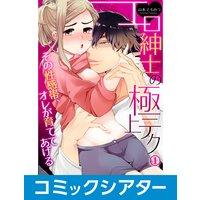 【コミックシアター】エロ紳士の極上テク〜その性感帯、オレが育ててあげる File02