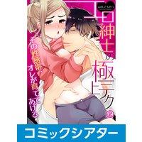 【コミックシアター】エロ紳士の極上テク〜その性感帯、オレが育ててあげる File04