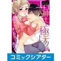 【コミックシアター】エロ紳士の極上テク〜その性感帯、オレが育ててあげる File10