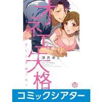 【コミックシアター】オネエ失格 File03