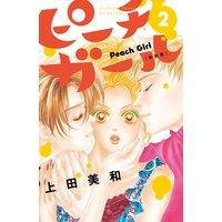 ピーチガール 新装版 2巻