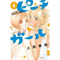 ピーチガール 新装版 4巻
