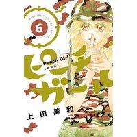 ピーチガール 新装版 6巻