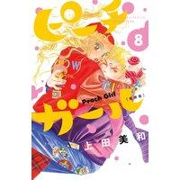 ピーチガール 新装版 8巻