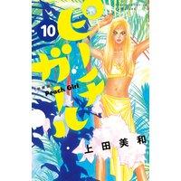 ピーチガール 新装版 10巻