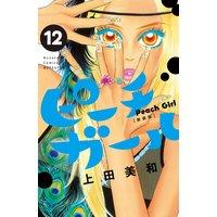 ピーチガール 新装版 12巻