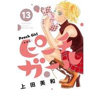 ピーチガール 新装版 13巻