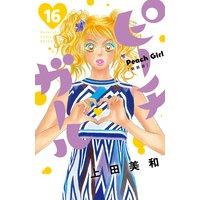 ピーチガール 新装版 16巻