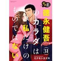 ゲス恋 徳永健吾(31)のカラダは私だけのものではない(分冊版)【第3話】歪なカンケイ