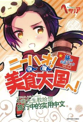 「ヘタリア Axis Powers」旅の会話ブック 中国編 ニーハオ! 美食大国へ!