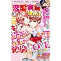 恋愛宣言PINKY vol.41
