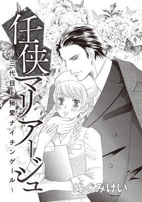 任侠マリア—ジュ(単話版)