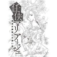 任侠マリア—ジュ〜極道お嬢様と可愛い男〜(単話版)