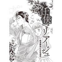 任侠マリア—ジュ〜極道課長と片恋温泉〜(単話版)