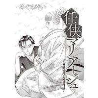 任侠マリア—ジュ〜極道牡丹と純情花嫁〜(単話版)