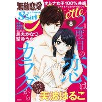 無敵恋愛S*girl Anette Vol.8 2度目の恋はカラダから