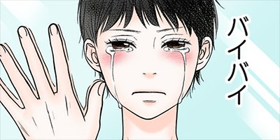 【タテコミ】失恋未遂【フルカラー】_サムネイル