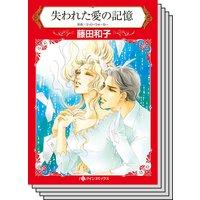【ハーレクインコミック】漫画家 藤田和子 セット vol.2