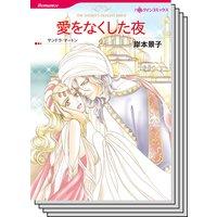 【ハーレクインコミック】ハイスペックヒロイン セレクトセット vol.1
