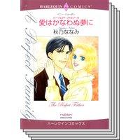 【ハーレクインコミック】ハイスペックヒロイン セレクトセット vol.2