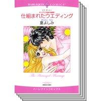 ハーレクインコミックス セット 2017年 vol.164