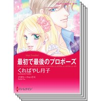 ハーレクインコミックス セット 2017年 vol.178