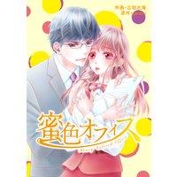 【バラ売り】comic Berry's 蜜色オフィス8巻