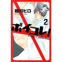 ボイコレ! Boys Collection 分冊版 2巻