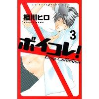 ボイコレ! Boys Collection 分冊版 3巻