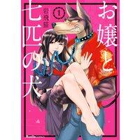【タテコミ】お嬢と七匹の犬【フルカラー】