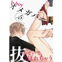 b−boyオメガバース vol.5