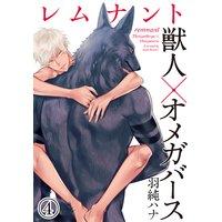 レムナント—獣人オメガバース— (4)