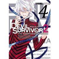 DEVIL SURVIVOR2 the ANIMATION 4巻