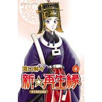 新☆再生縁−明王朝宮廷物語− 9