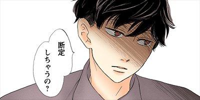【タテコミ】ぼくらの17−ON!