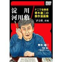 ナニワ金融道青木雄二の傑作漫画集「矛と盾」