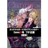 オリジナルボーイズラブアンソロジーCanna 38号プチ企画【受粉】