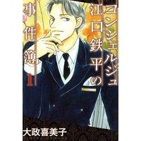 コンシェルジュ江口鉄平の事件簿1