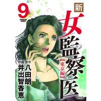 新・女監察医【東京編】 (9)